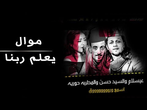 عبــسلام والسيد حسن والمطربة حورية موال يعلم ربنا ومزمار صيف