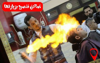 كوافير الدكتور - محمد حنفى