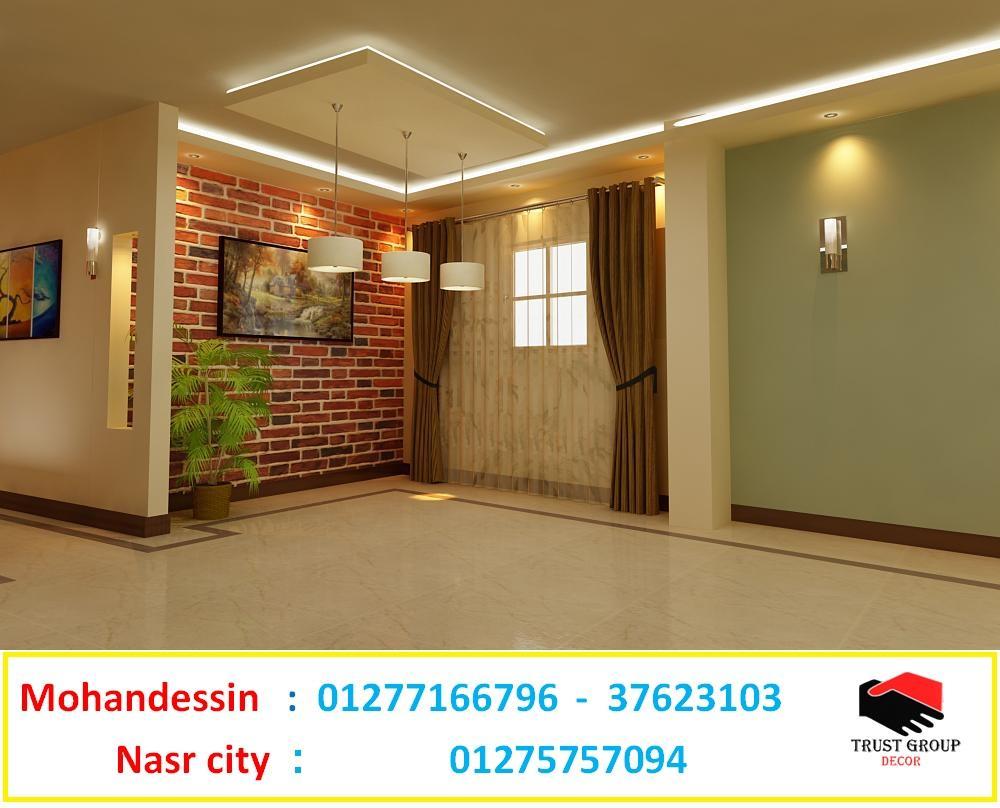 شركة ديكورات ، اتصل لعمل معاينة   01277166796 216722850