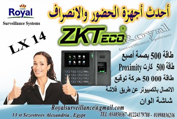 أحدث ماكينات الحضور والانصراف بالبصمة و الكارت للمحلات التجارية LX14 205674703
