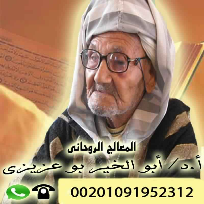 روحاني| الدكتور الخير عزيزي 00201091952312 578856818.jpg