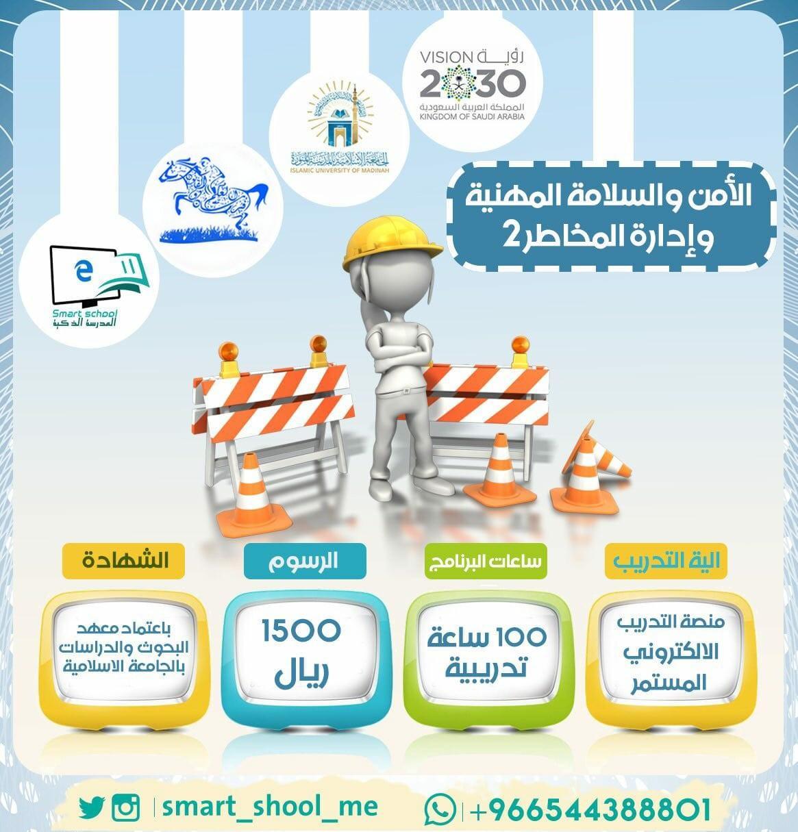 دبلوم الأمن والسلامة المهنية وإدارة