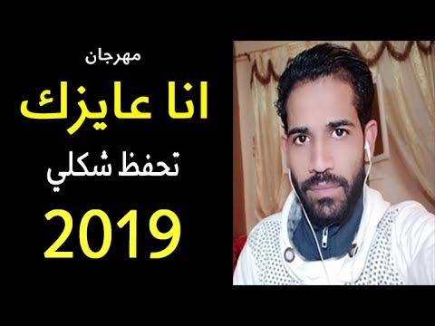 مهرجان انا عايزك تحفظ شكلي توزيع درامز العالمى السيد ابو