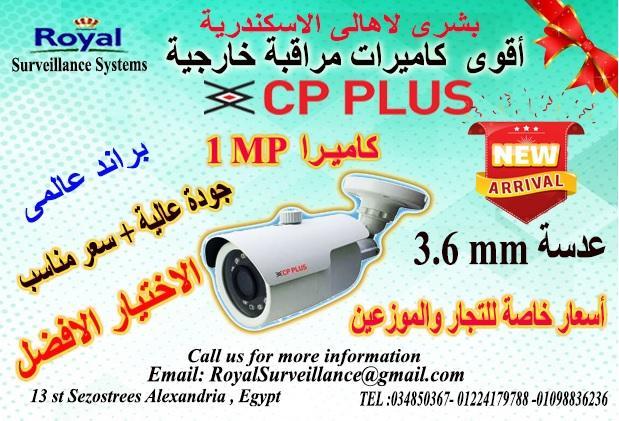 بشرى لاهالى الاسكندرية  أحدث كاميرات مراقبة خارجية CP-PLUS   387528955