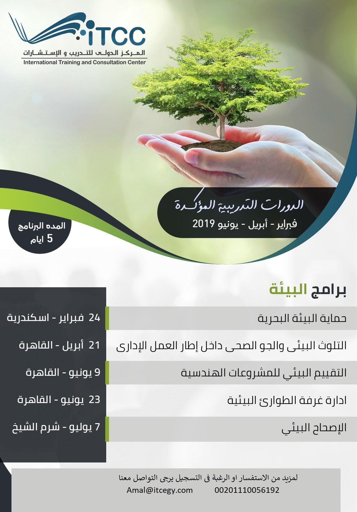 #دورة مؤثرات الملوثات البيئية الصحة