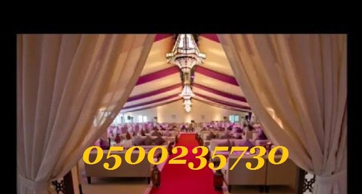 الحفلات للايجار 0500235730