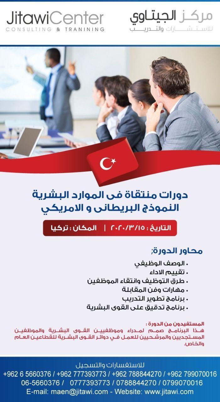 الموارد البشرية بتركيا