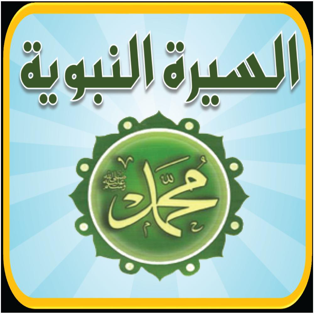 تطبيق السيرة النبوية للاطفال 161149825.png