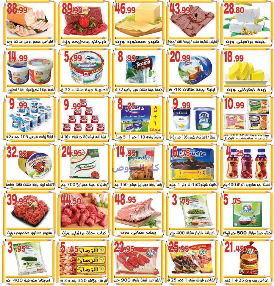عروض الفرجانى ماركت من 20-9-2016 حتى 10-10-2016 عروض الفرجانى