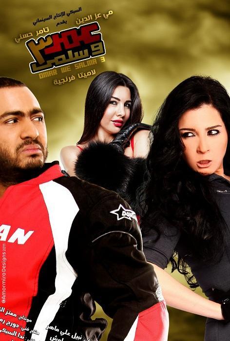 تحميل فيلم مشوار عمر