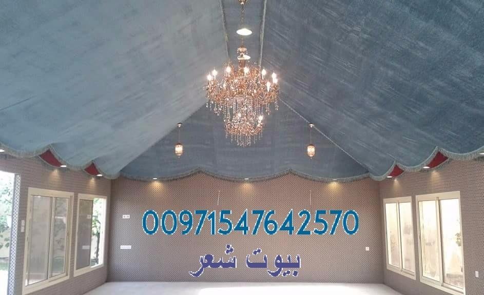 قرميد 00971547642570