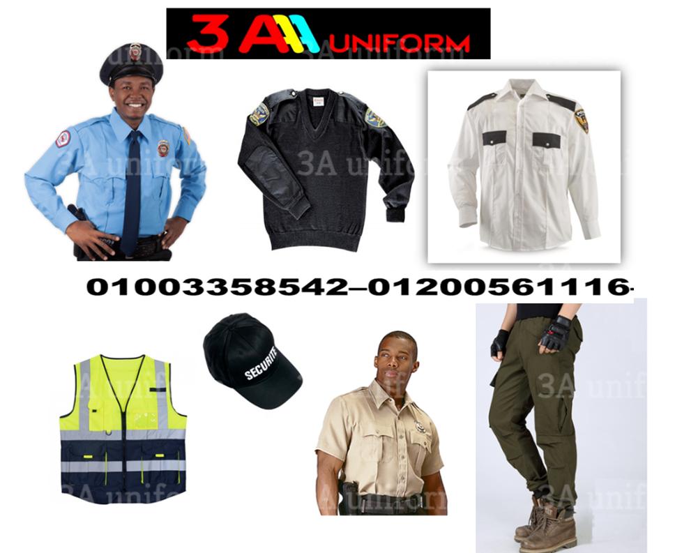 يونيفورم الأمن01003358542–01200561116 480709694