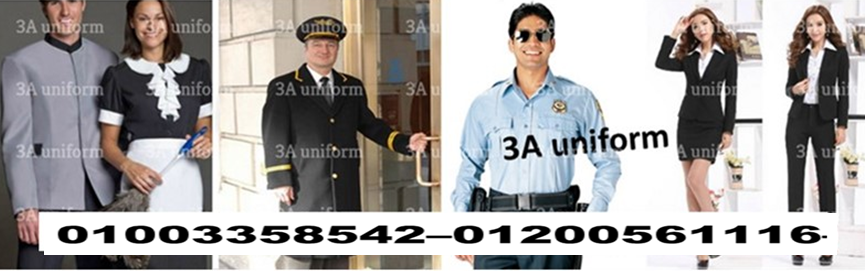 شركة تصنيع يونيفورم فنادق 01003358542–01200561116 532417711