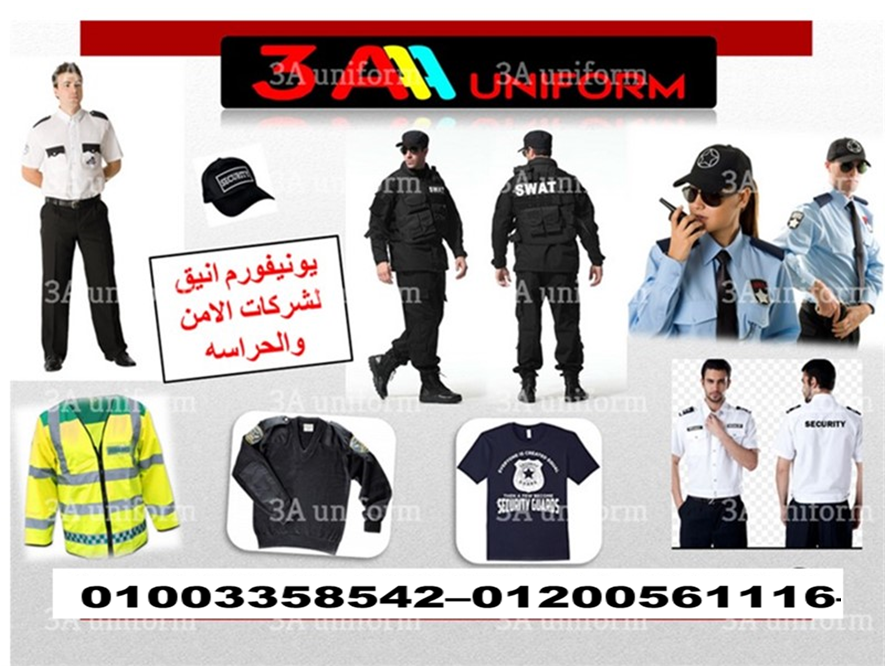 يونيفورم الأمن01003358542–01200561116 617859645