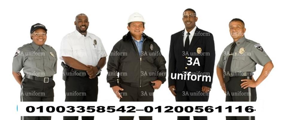 يونيفورم الأمن01003358542–01200561116 873687793