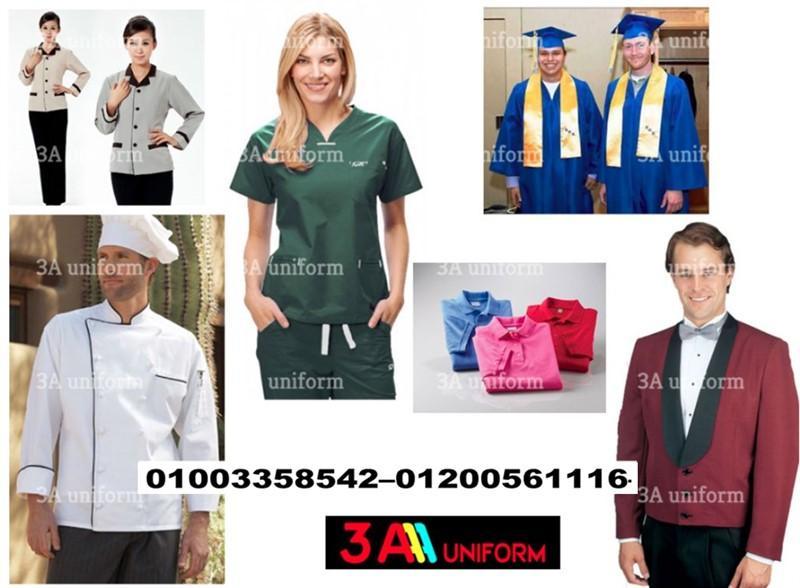 شركات اليونيفورم (01200561116 ) شركة 3A لليونيفورم     185318274