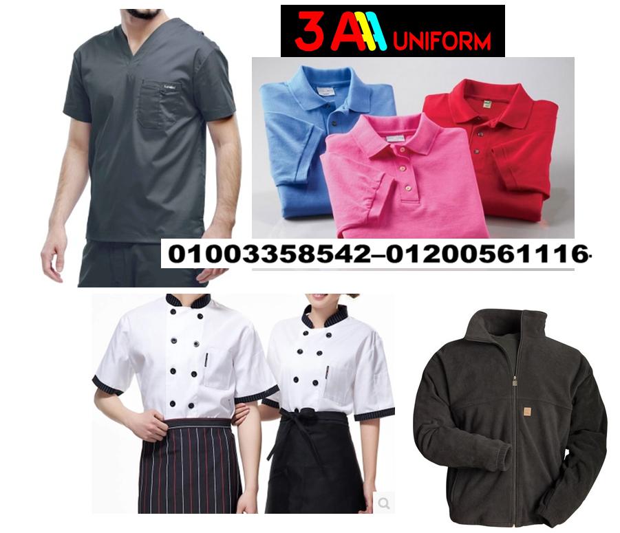 شركات اليونيفورم (01200561116 ) شركة 3A لليونيفورم     564971557