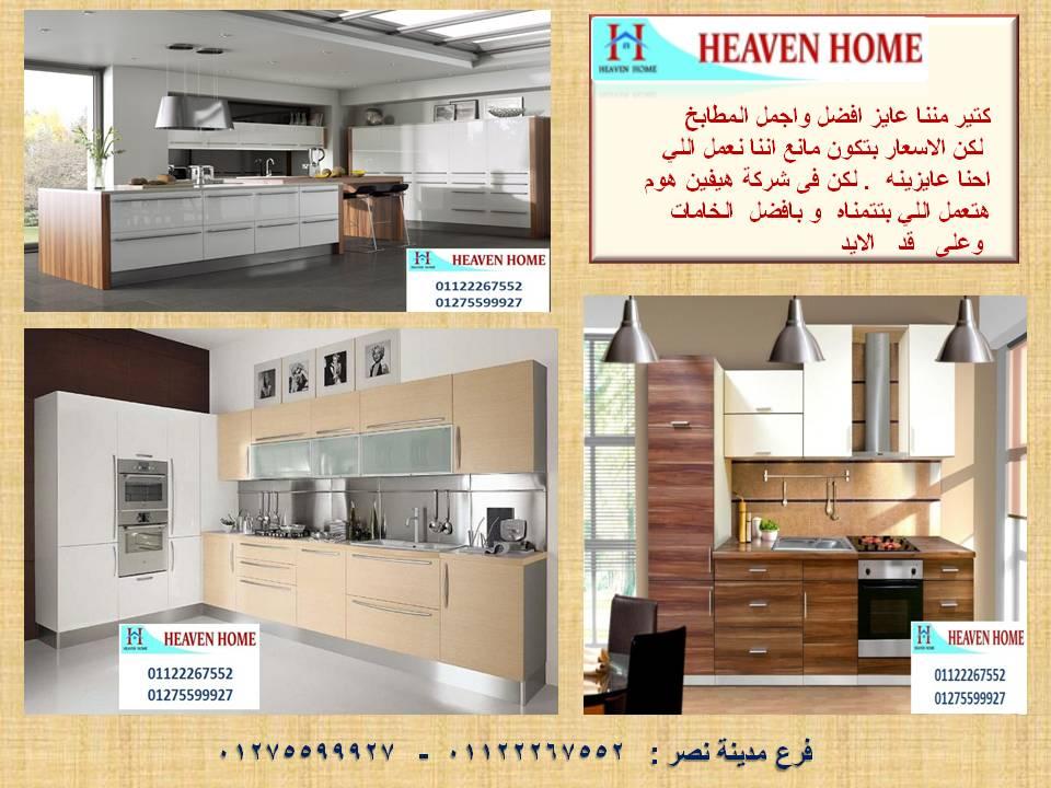 مطبخ بى فى سى / تصميم وتوصيل وتركيب مجانا   01122267552 176076856