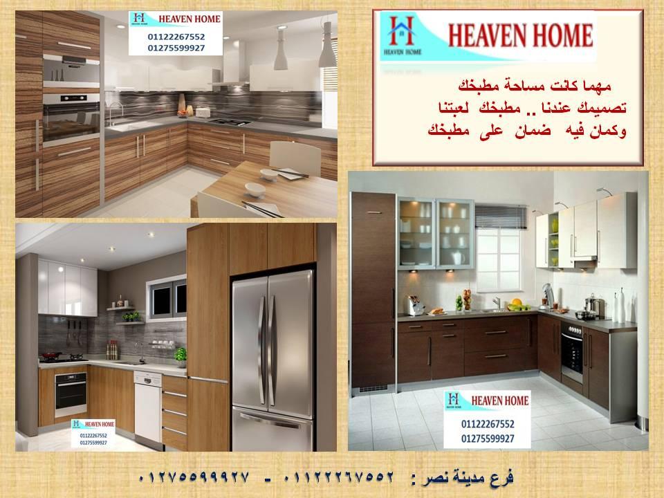 مطبخ بى فى سى / تصميم وتوصيل وتركيب مجانا   01122267552 464661118
