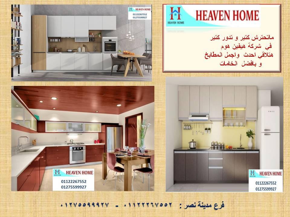 مطبخ بى فى سى / تصميم وتوصيل وتركيب مجانا   01122267552 562601990