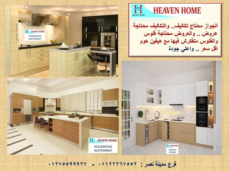 مطبخ بى فى سى / تصميم وتوصيل وتركيب مجانا   01122267552 658189789