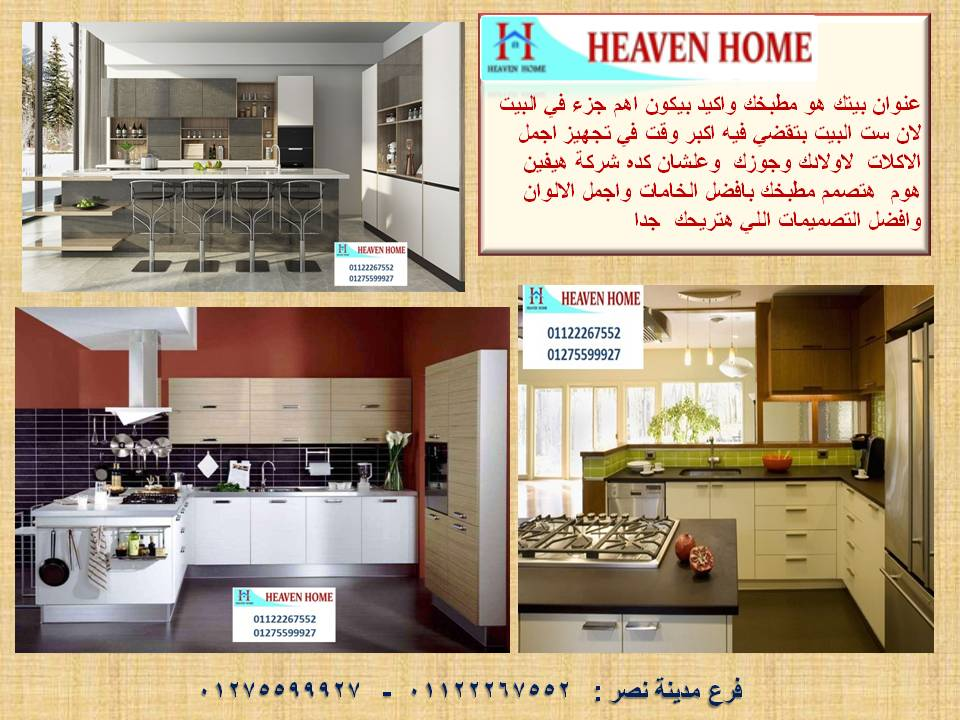 مطبخ بى فى سى / تصميم وتوصيل وتركيب مجانا   01122267552 701658890