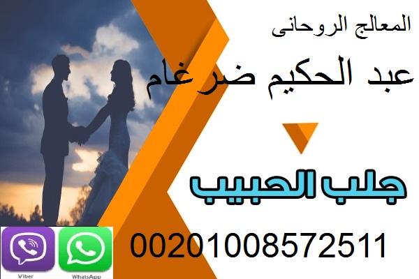 معالج روحاني مغربي السعوديه00201008572511 336171572.jpg