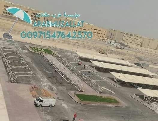 مظلات في الإمارات مظلات سيارات 00971547642570 264944338