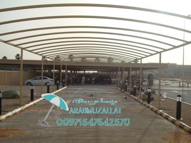 مظلات الإمارات مظلات سيارات 00971547642570