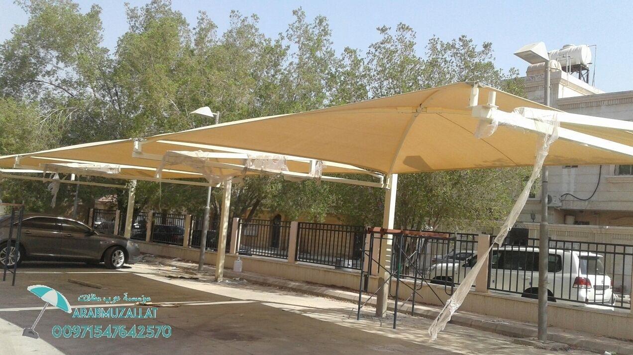 مظلات في الإمارات مظلات سيارات 00971547642570 484193763
