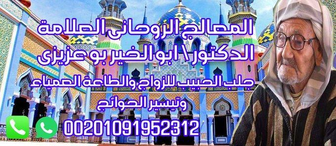 روحاني| الدكتور الخير عزيزي 00201091952312 197145386.jpg