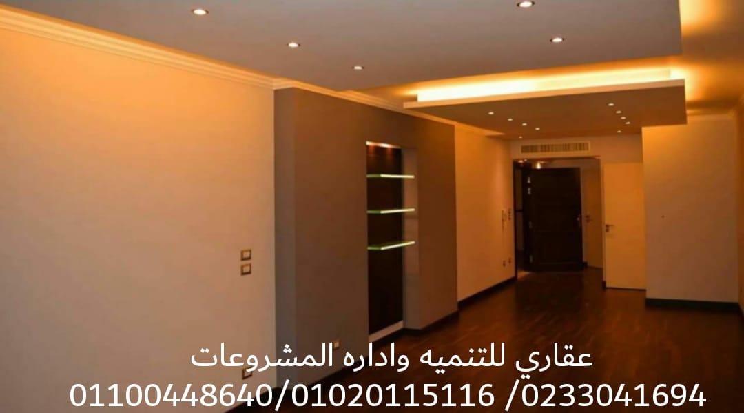شركه تشطيب في القاهرة ( عقاري 01020115116 ) 531561694