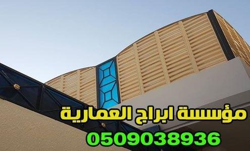 سواتر شرائح 0509038936