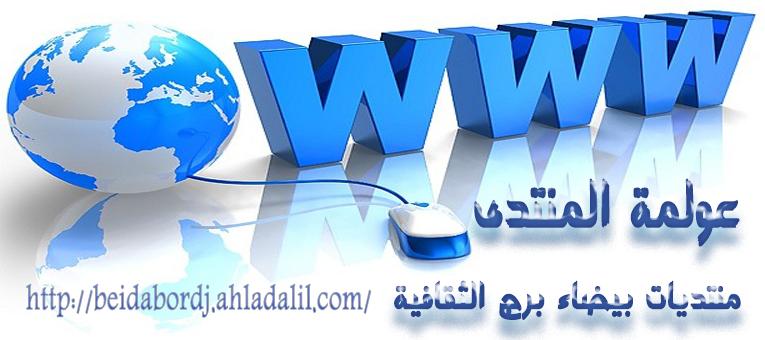 موقع جزائري لربح المال من الأنترنيت 770292143