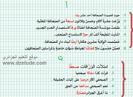 تحضير درس التّمييز السنة الرابعة متوسط - الجيل الثاني | موقع التعليم  الجزائري - Dzetude