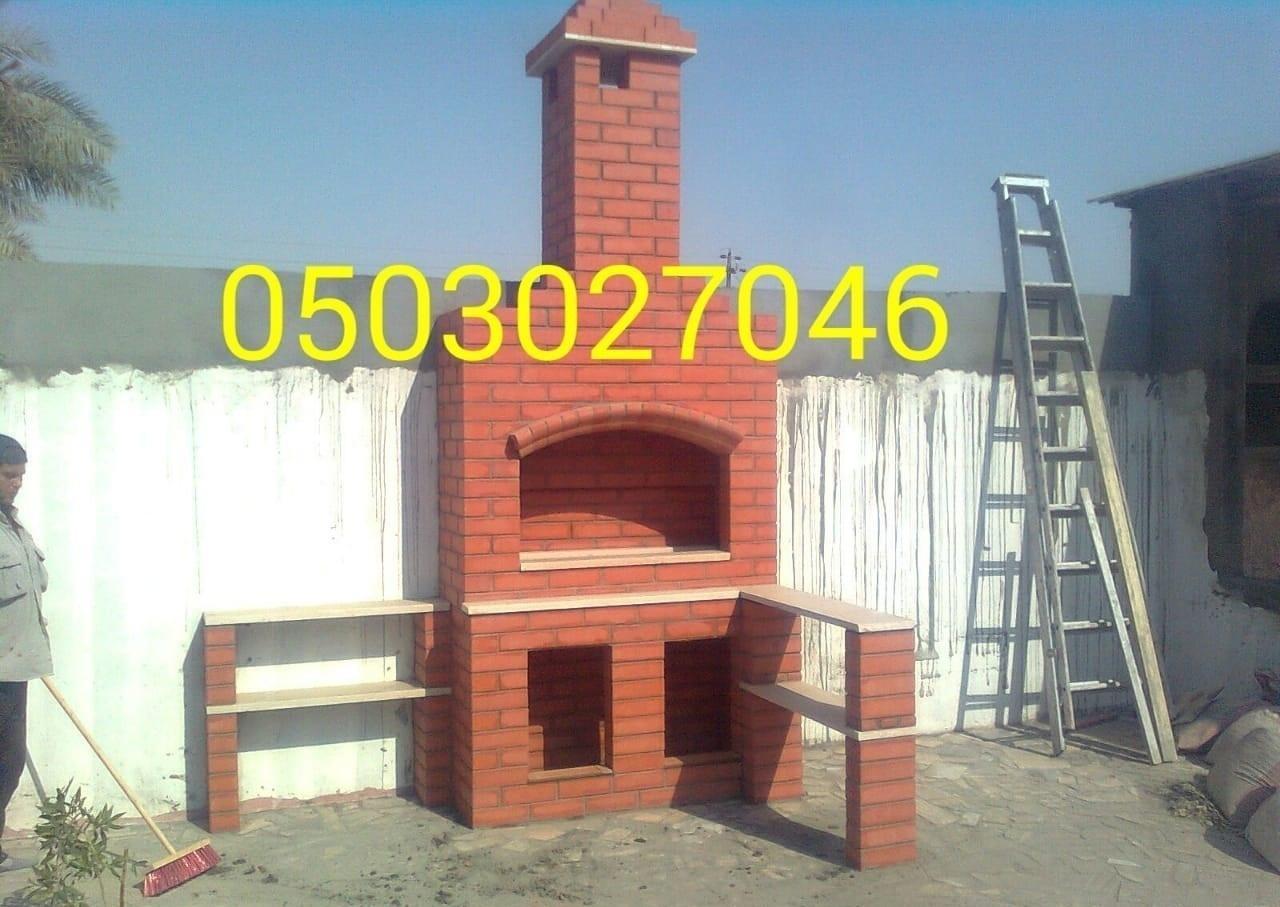 شوايات حدائق منزلية 0503027046 172206134.jpg