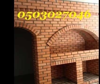 شوايات حدائق منزلية 0503027046 293230334.jpg