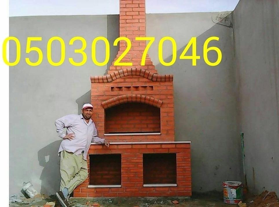 شوايات حدائق منزلية 0503027046 303678697.jpg