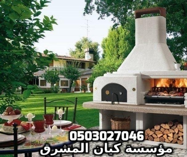 شوايات حدائق منزلية 0503027046 510200520.jpg