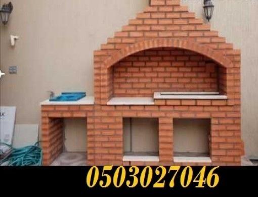 شوايات حدائق منزلية 0503027046 646174733.jpg