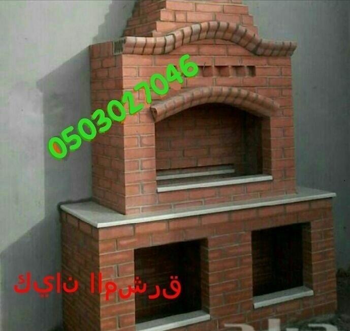 شوايات حدائق منزلية 0503027046 979202162.jpg