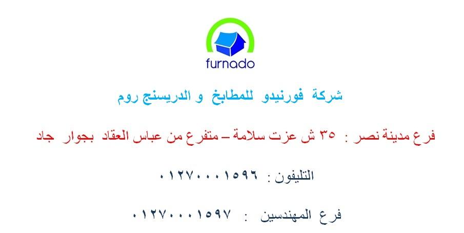 مطابخ اكريليك /الافضل  فى  مصر   01270001596 497604058