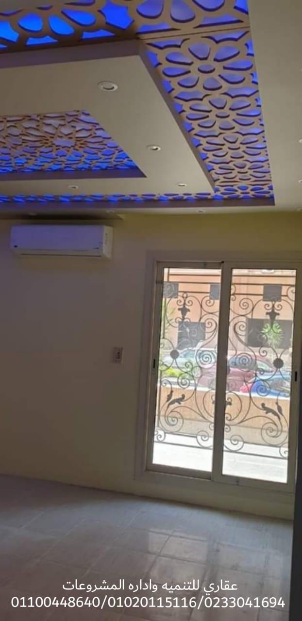 اسعار التشطيبات فى مصر (عقارى 0233041694 - 01100448640 ) 154457354