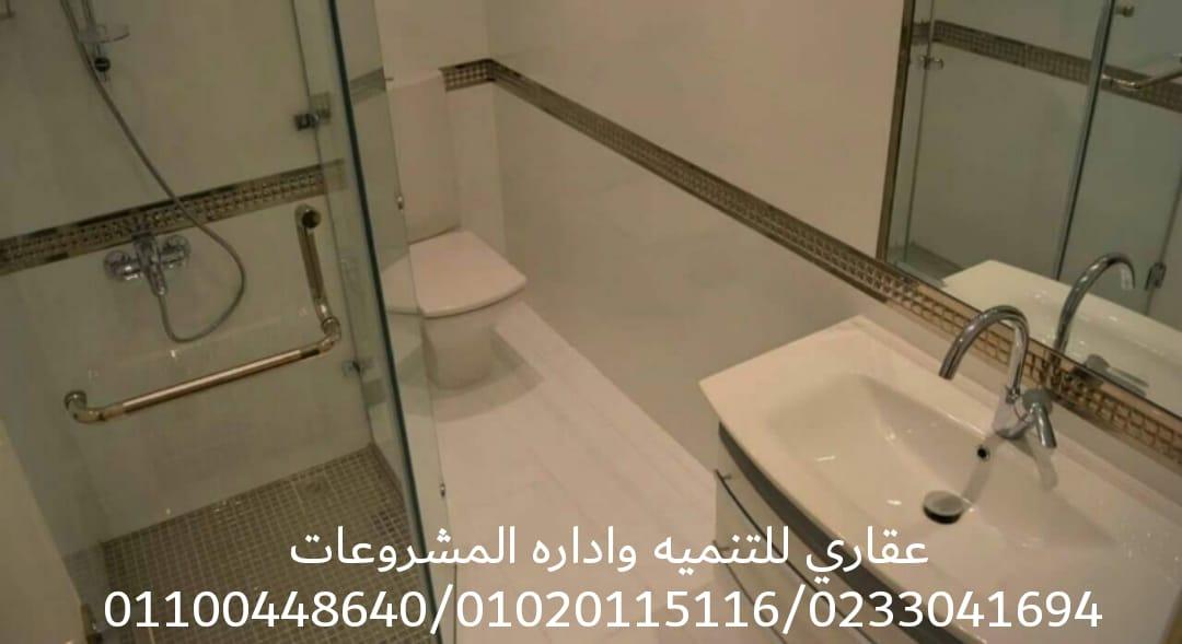 افضل تصميم ديكور حمامات (  شركة عقارى 0233041694 ) 917478105