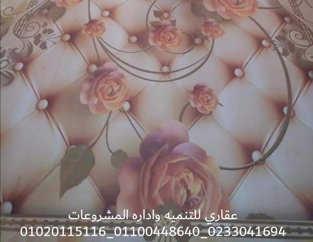 اسعار تشطيب الشقق فى مصر – اسعار تشطيب شقة 0233041694 687447298