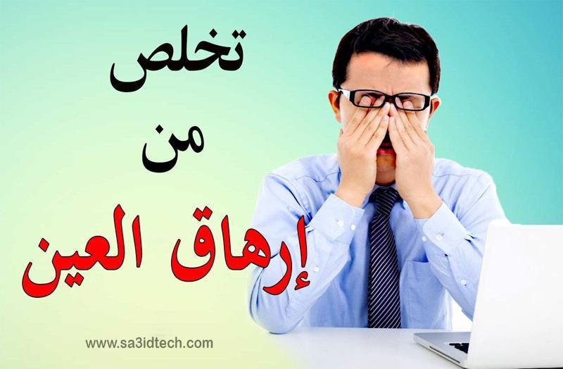 أسلوب فعال لمعالجة إرهاق العين بسبب الحاسوب