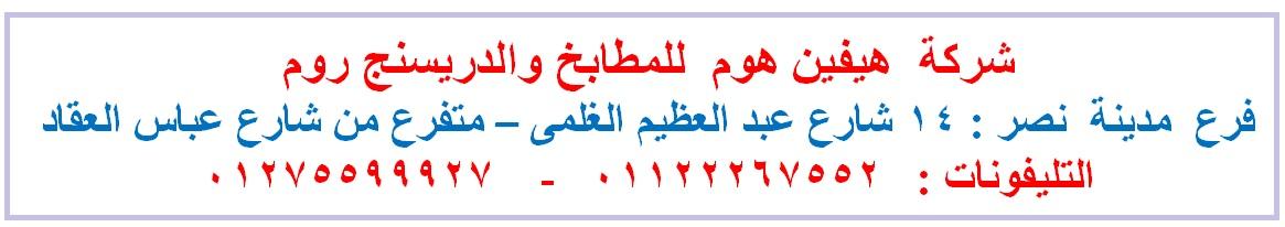 شركة مطابخ * استلم مطبخك فى 15 يوم     01275599927 345684099
