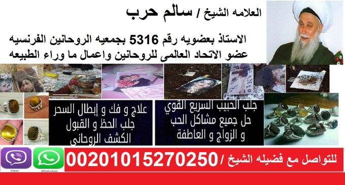 روحاني 00201015270250 456265622.jpg