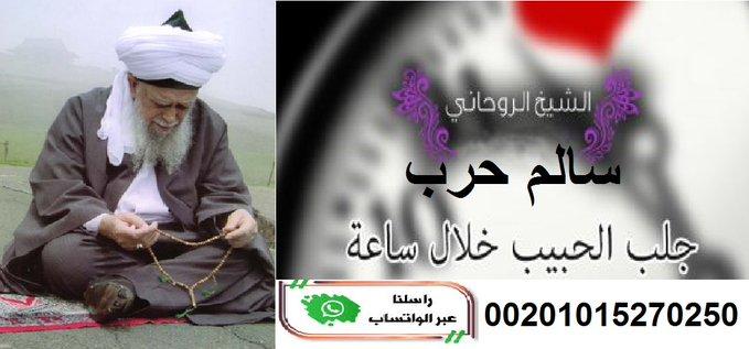 روحاني لجلب الحبيب موجود بالسعودية 00201015270250 706160180.jpg