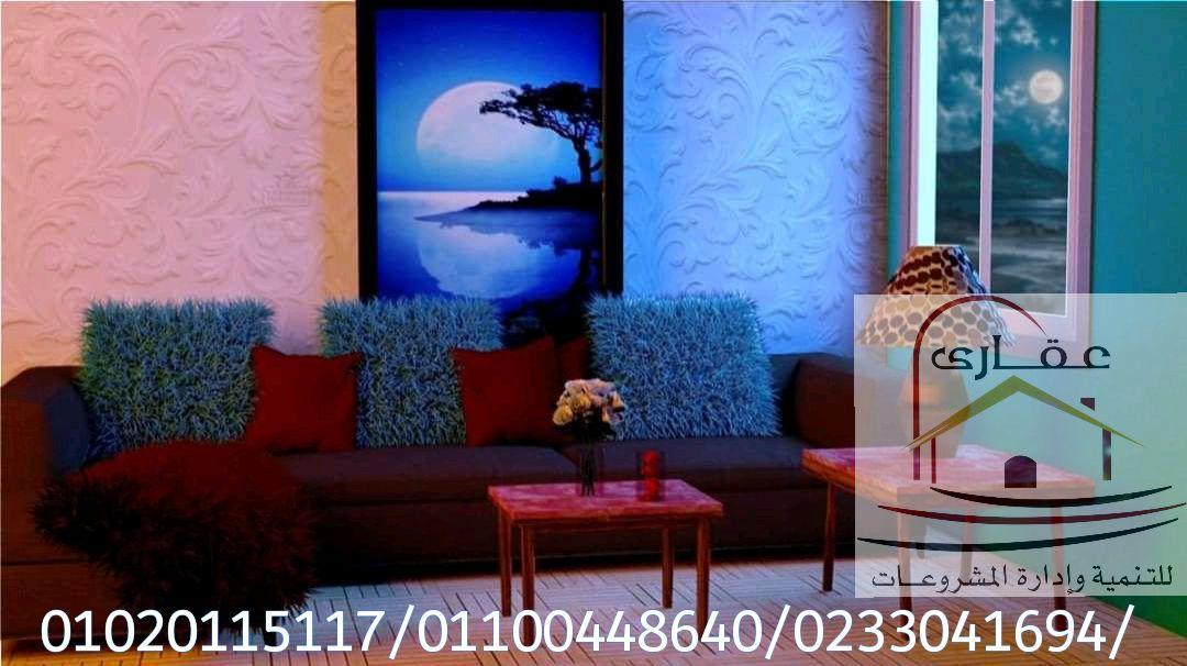 ديكورات شقق - شركة ديكور وتشطيب  (عقارى  01100448640 ) 559317424